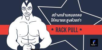 สร้างกล้ามหนอกคอให้หนาและสูงด้วยท่า Rack pull