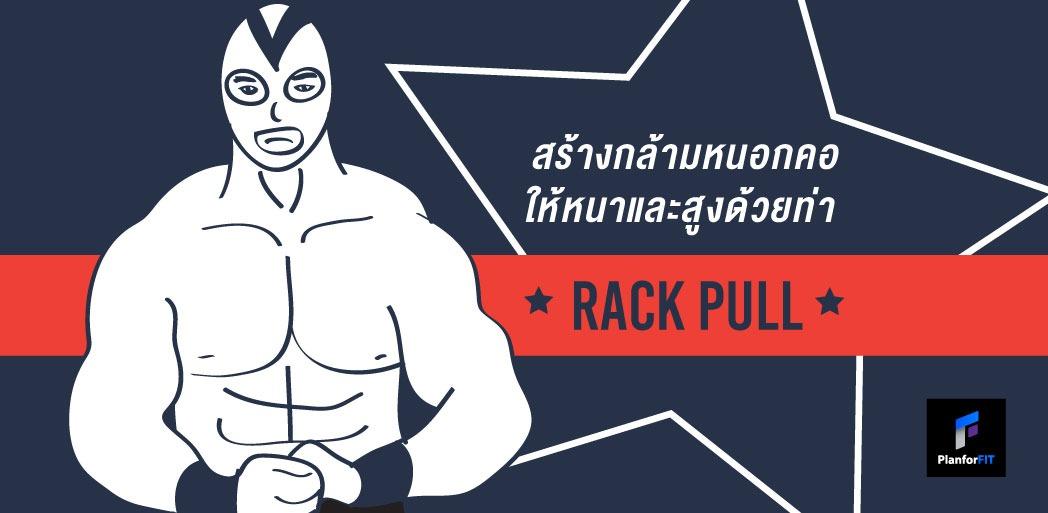 340_rackpull2_Banner