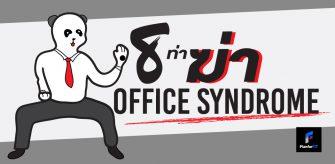 8 ท่าฆ่า office syndrome