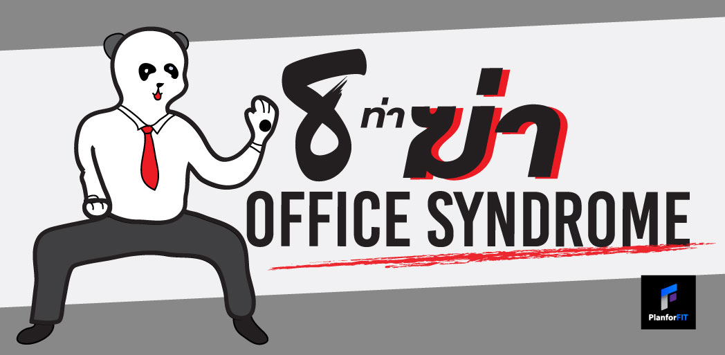 officesyndrome_banner