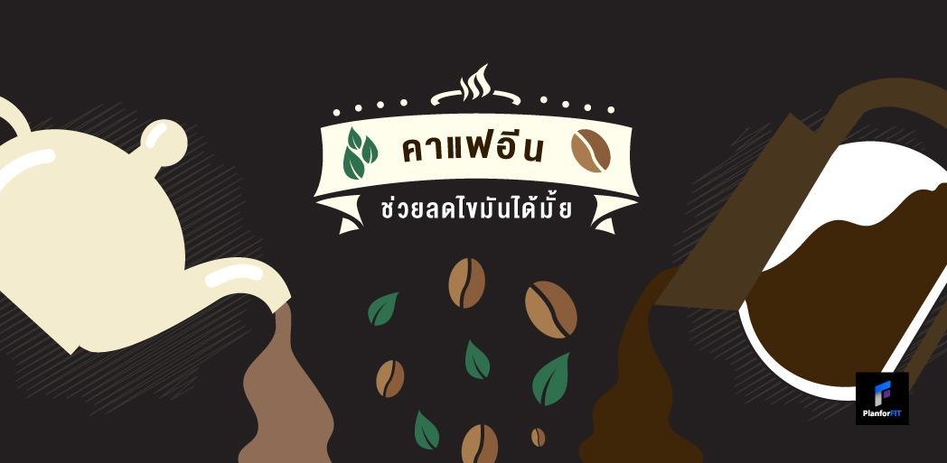 344_coffeeteaBANNER