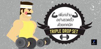 เพิ่มกล้ามอย่างรวดเร็วด้วยเทคนิค Triple drop set