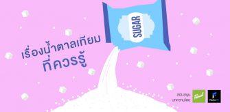 เรื่องน้ำตาลเทียมที่คุณควรรู้ (สนับสนุนบทความโดย fitmeal)