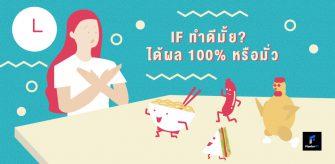 Intermittent fasting ทำดีหรือไม่ ให้ผล 100% หรือมั่ว