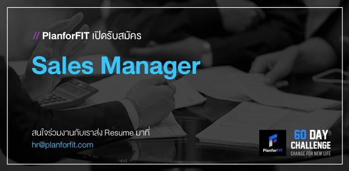 รับสมัคร Sales Manager 1 ตำแหน่ง