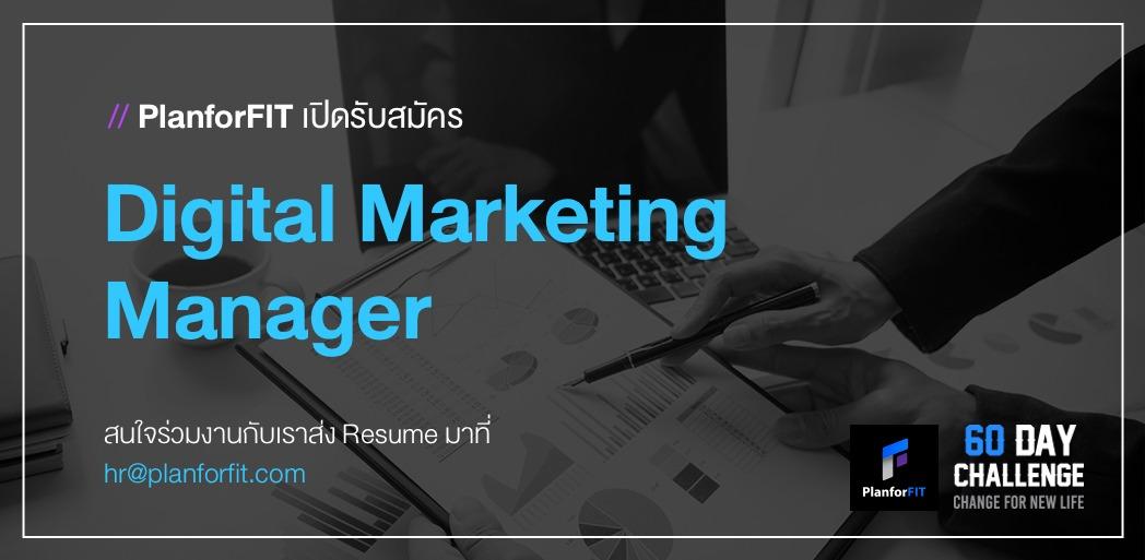 รับสมัคร Digital Marketing Manager 1 ตำแหน่ง