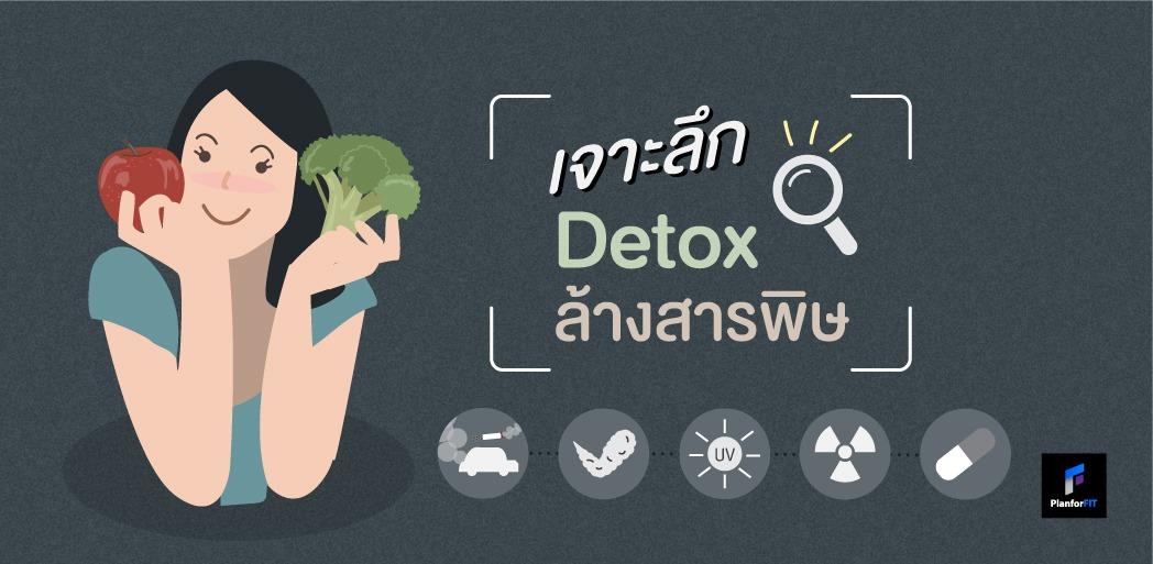 Detox-diet ได้ผลไหม ดีจริงหรือเปล่า ?