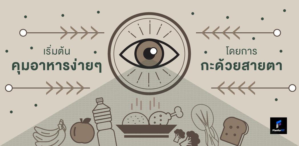 เริ่มคุมอาหารง่ายๆ ด้วยการกะอาหารด้วยสายตา