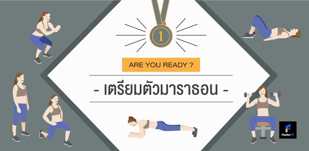 การฝึกเพื่อเตรียมตัววิ่งมาราธอน