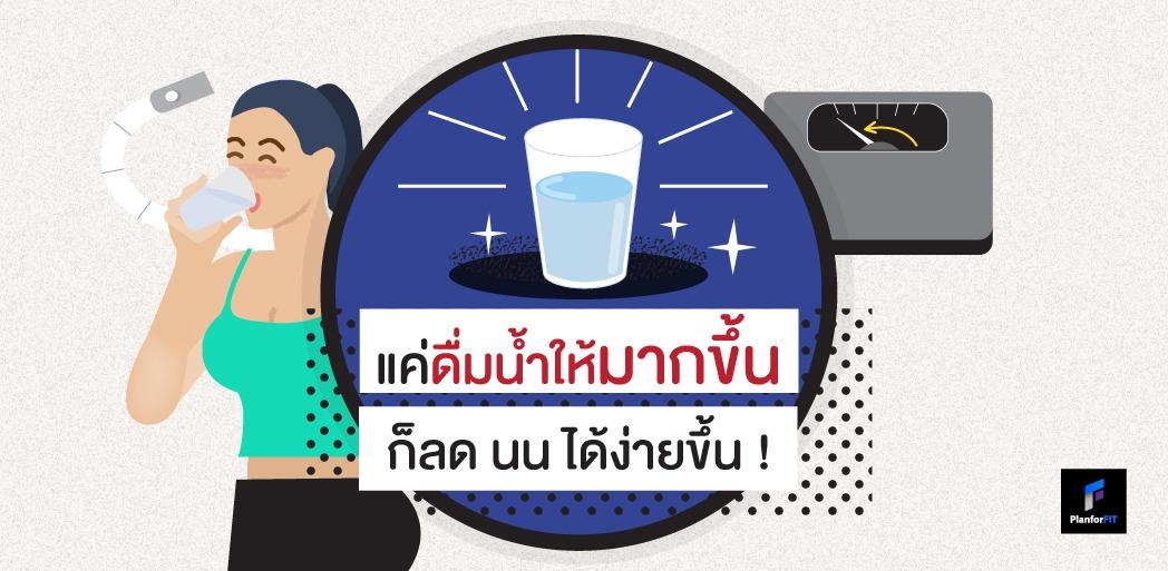 แค่ดื่มน้ำให้มากขึ้น ก็ลดน้ำหนักได้ง่ายขึ้น