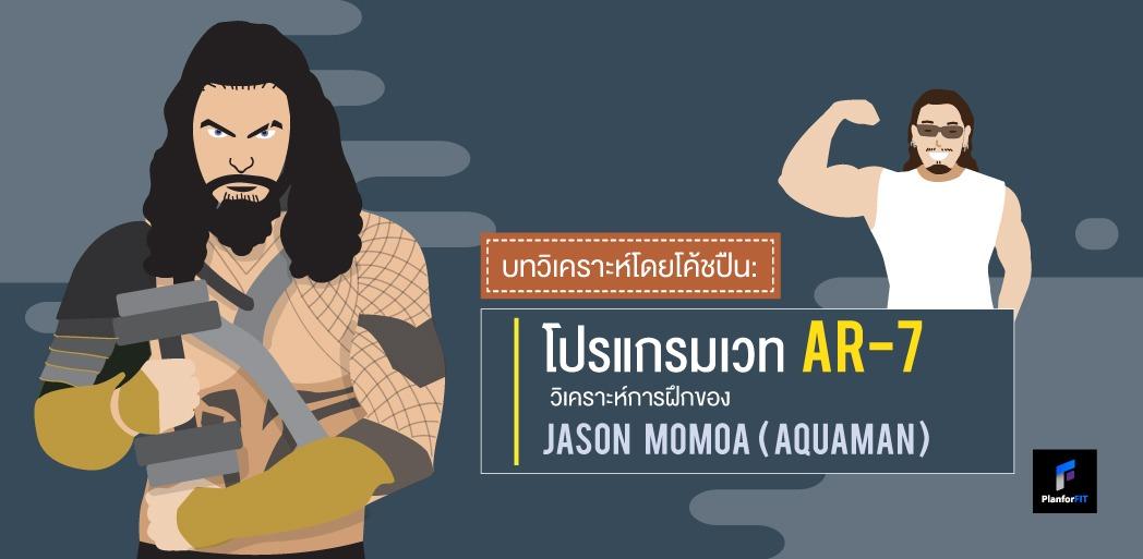 บทวิเคราะห์โดยโค้ชปืน: โปรแกรมเวท AR-7 วิเคราะห์การฝึกของ Jason Momoa (Aquaman)