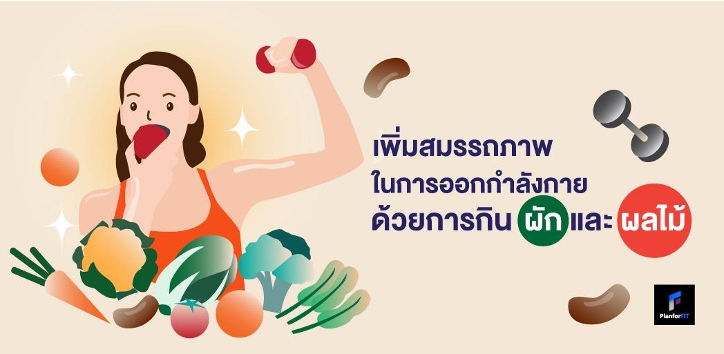 ผักและผลไม้เสริมสมรรถภาพในการออกกำลังกายได้