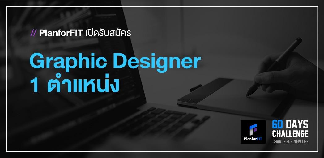 รับสมัคร Graphic Designer 1 ตำแหน่ง