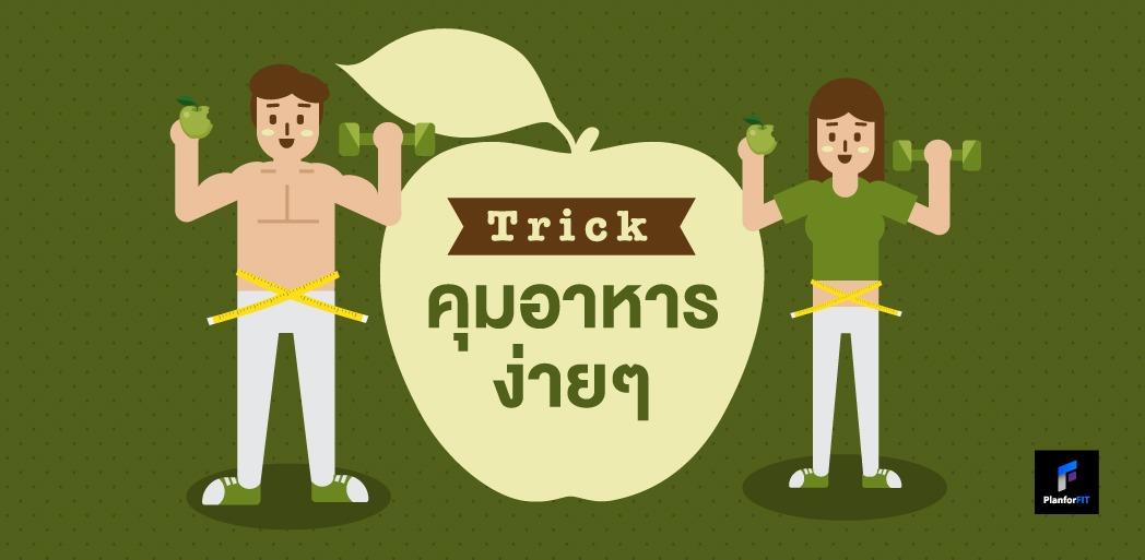 ทริกคุมอาหารง่ายๆ 001: กินผลไม้ก่อนมื้ออาหารจะทำให้คุมอาหารง่ายขึ้น