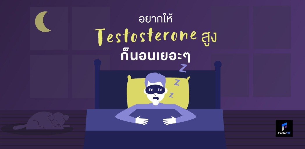 อยากให้เทสโทสเตอโรนสูงก็นอนเยอะๆ