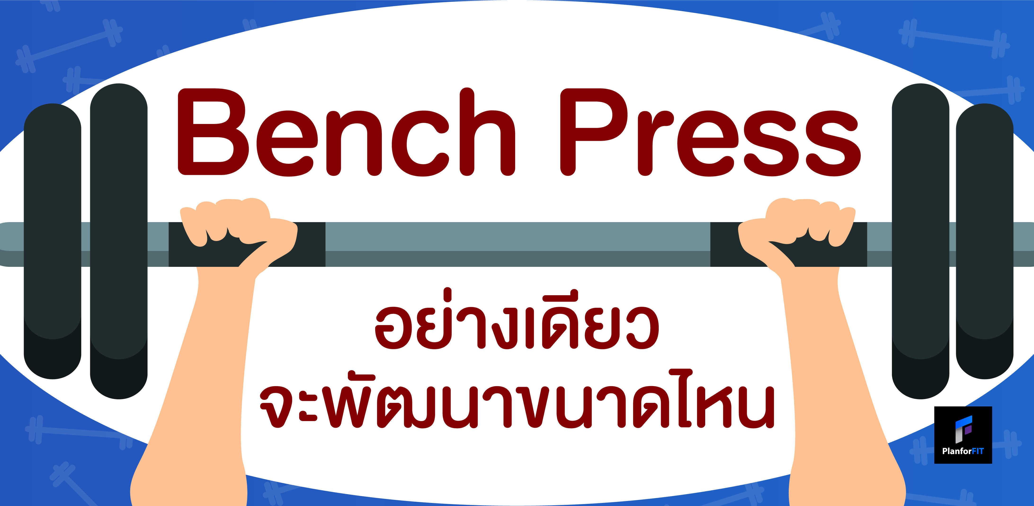 401_Brench Press-01