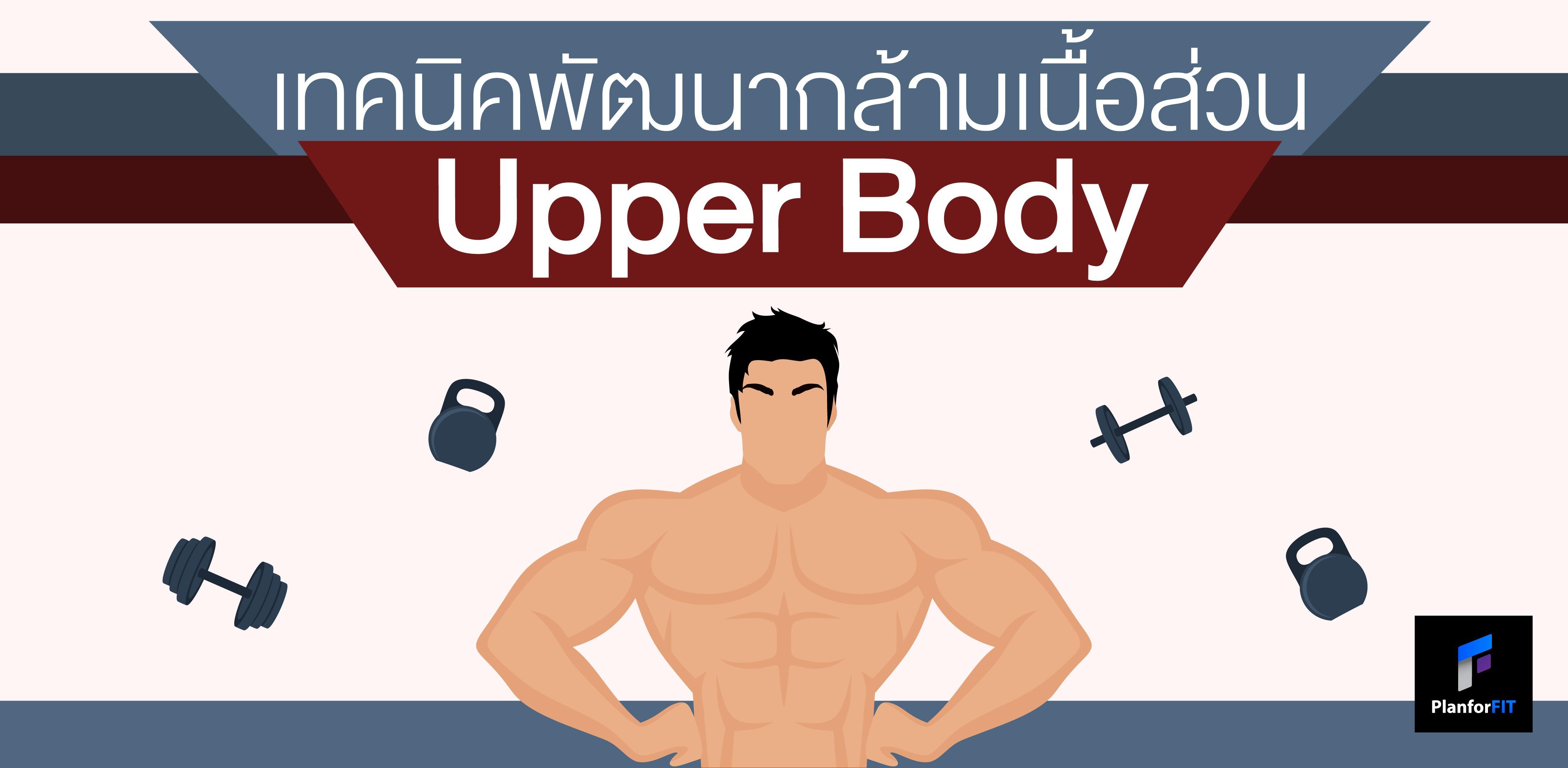 เทคนิคเพิ่มกล้ามเนื้อ upper body