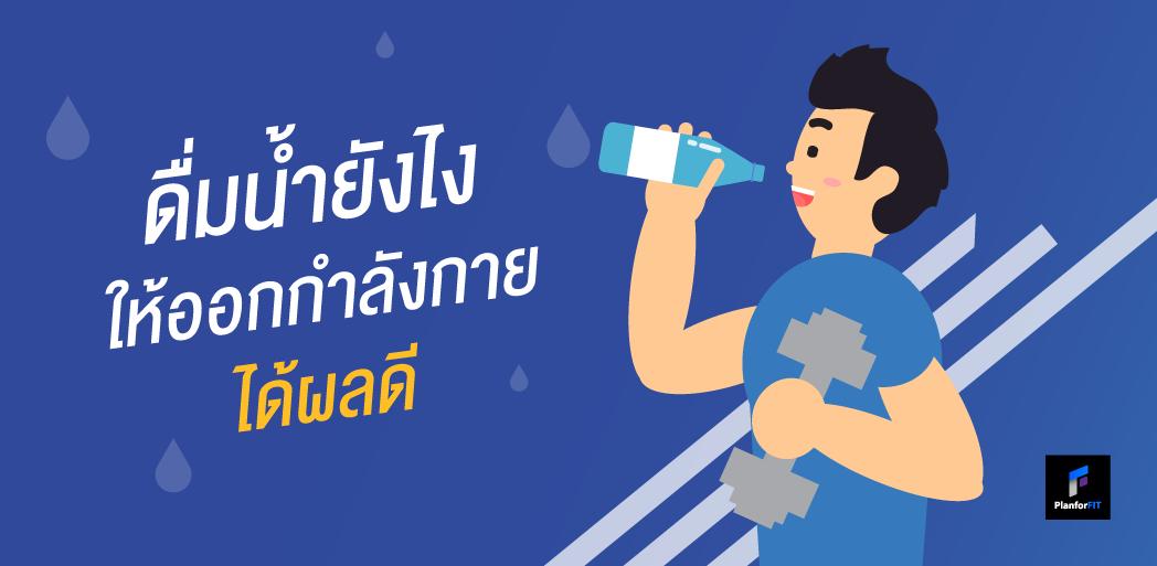 ดื่มน้ำยังไงให้ออกกำลังกายได้ผลดี