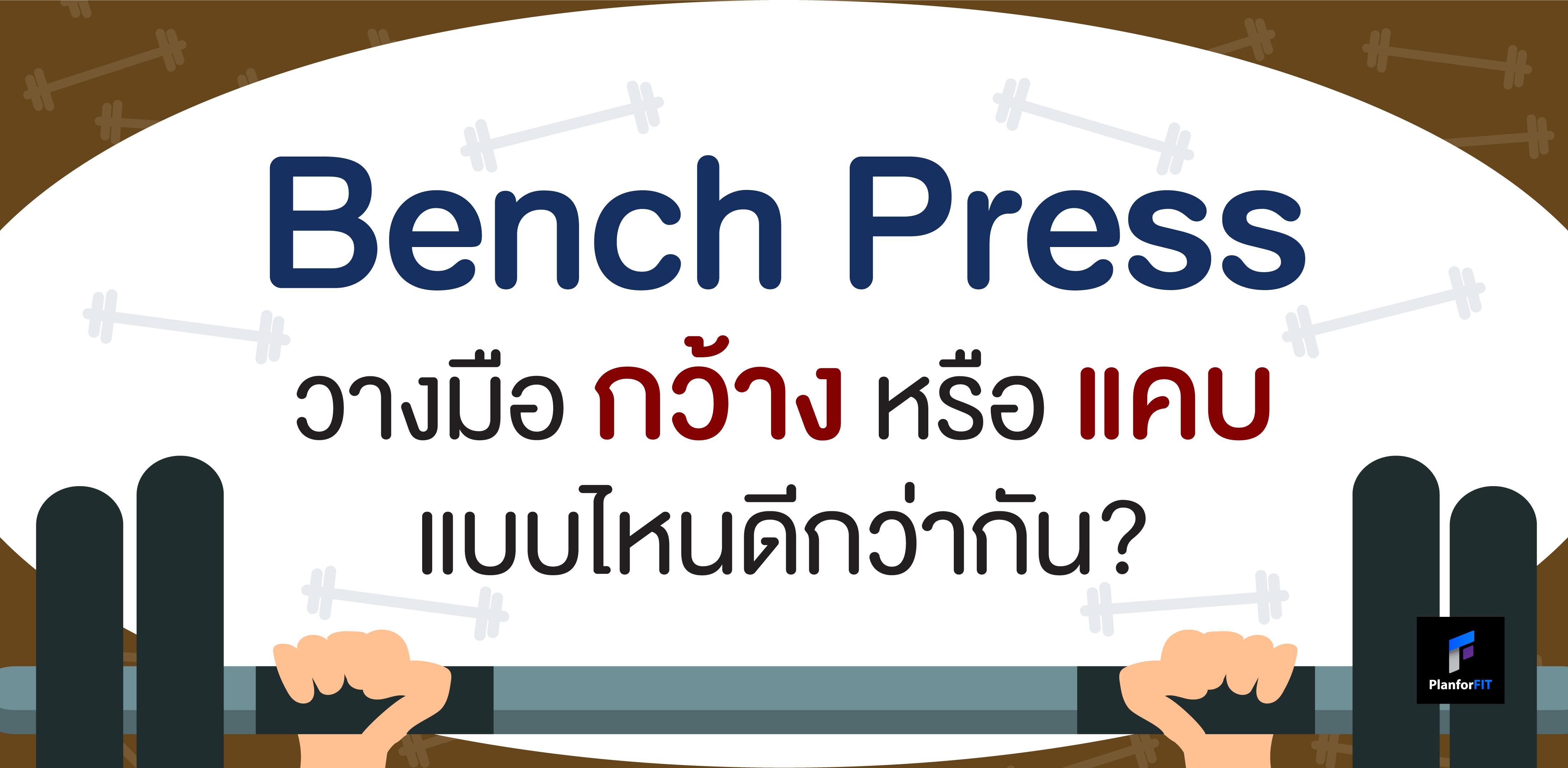 """Bench Press: วางมือ """"กว้าง"""" หรือ """"แคบ"""" แบบไหนดีกว่ากัน"""