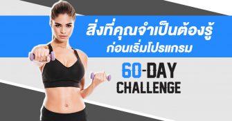 สิ่งที่คุณจำเป็นต้องรู้ ก่อนเริ่มโปรแกรม 60-Day Challenge