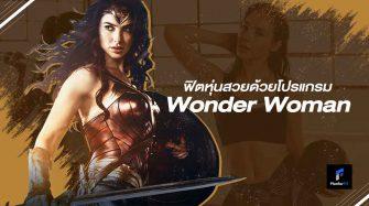 ฟิตหุ่นสวยด้วยโปรแกรม Wonder Woman