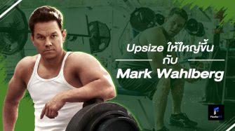 โปรแกรมอัพไซส์ของ Mark Wahlberg