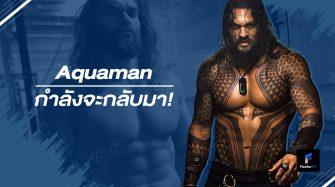 Aquaman กำลังจะกลับมา!