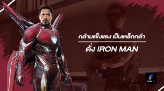 กล้ามแข็งแรง เป็นเหล็กกล้า ดั่ง Iron Man