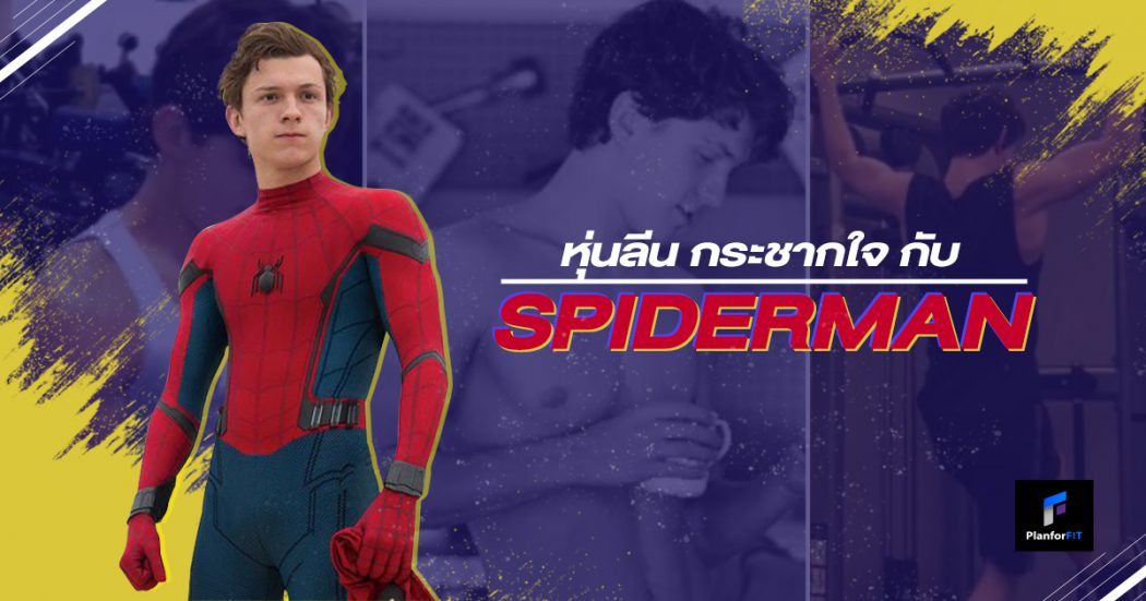 cover_spidermanworkoutc