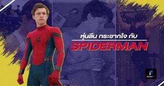 หุ่นลีน กระชากใจ กับ Spider-Man