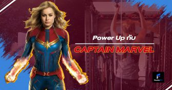 Power Up กับ Captain Marvel