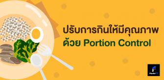 ปรับการกินให้มีคุณภาพด้วย Portion Control