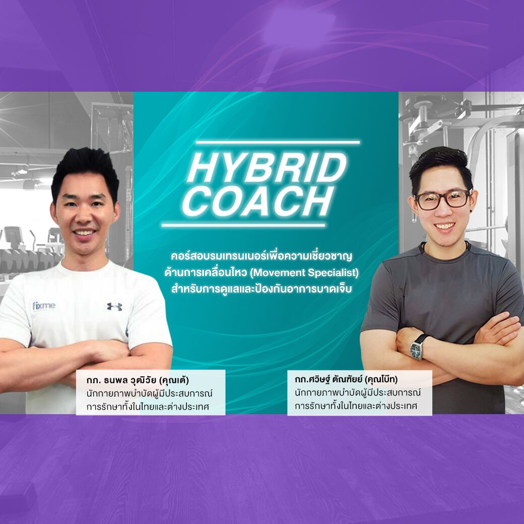 hybrid coach by planforfit